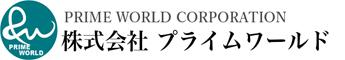 株式会社プライムワールド Prime World Corp.